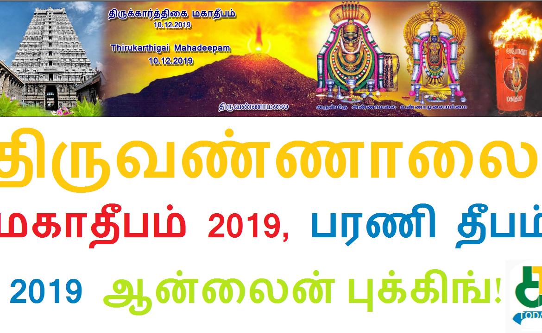 Tiruvannamalai Karthigai deepam online booking 2019
