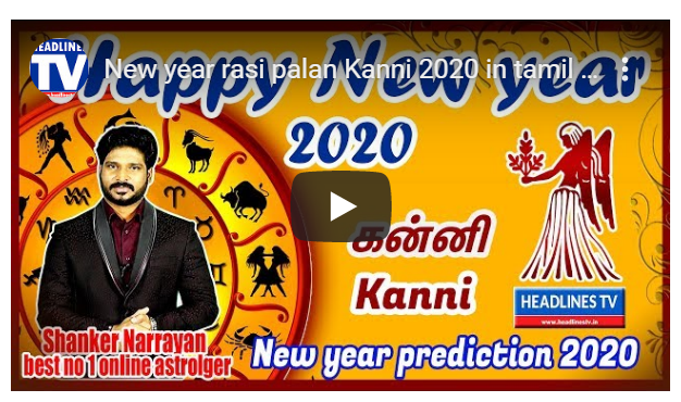 new year prediction 2020 - கன்னி புத்தாண்டு ராசிபலன்