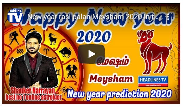 new year prediction 2020 மேஷம் புத்தாண்டு ராசிபலன்