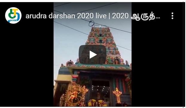 ஆருத்ரா தரிசன வீடியோ 2020