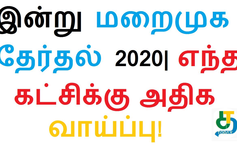 இன்று மறைமுக தேர்தல் 2020