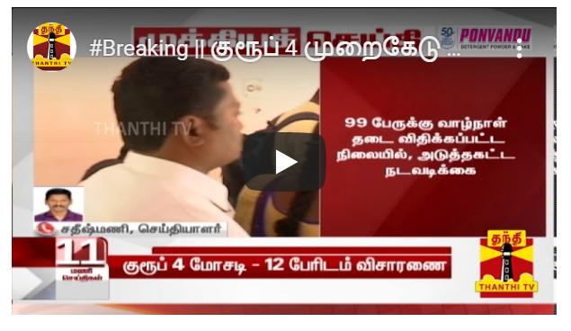 குரூப் 4 முறைகேடு தொடர்பாக, வட்டாட்சியர்கள் உள்ளிட்ட 12 பேர் மீது வழக்குப்பதிவு