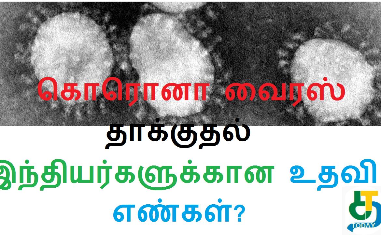 கொரொனா வைரஸ் தாக்குதல் இந்தியர்களுக்கான உதவி எண்கள்