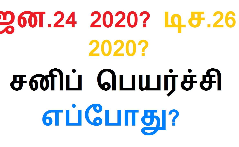 சனிப் பெயர்ச்சி 2020