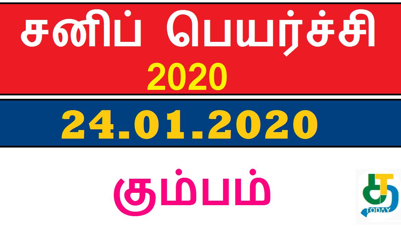 சனி பெயர்ச்சி பலன்கள் 2020 to 2023 கும்பம்