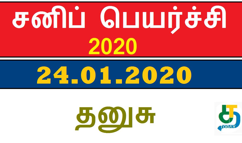 சனி பெயர்ச்சி 2020 தனுசு