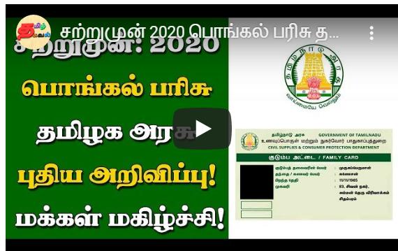 சற்றுமுன் 2020 பொங்கல் பரிசு
