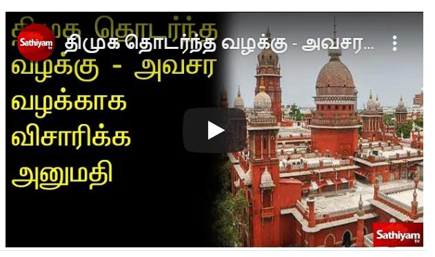 திமுக தொடர்ந்த வழக்கு - அவசர வழக்காக விசாரிக்க அனுமதி