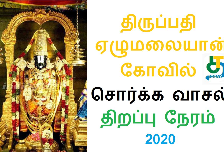 திருப்பதி ஏழுமலையான் கோவில் சொர்க்க வாசல் திறப்பு நேரம் 2020