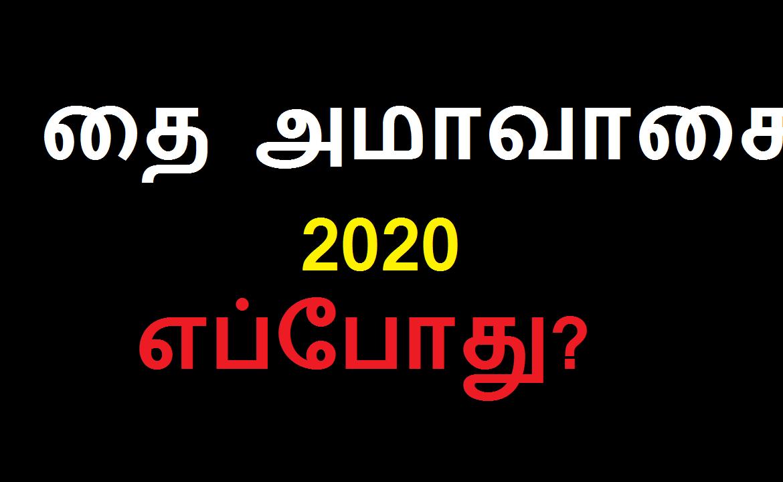 தை அமாவாசை 2020 எப்போது