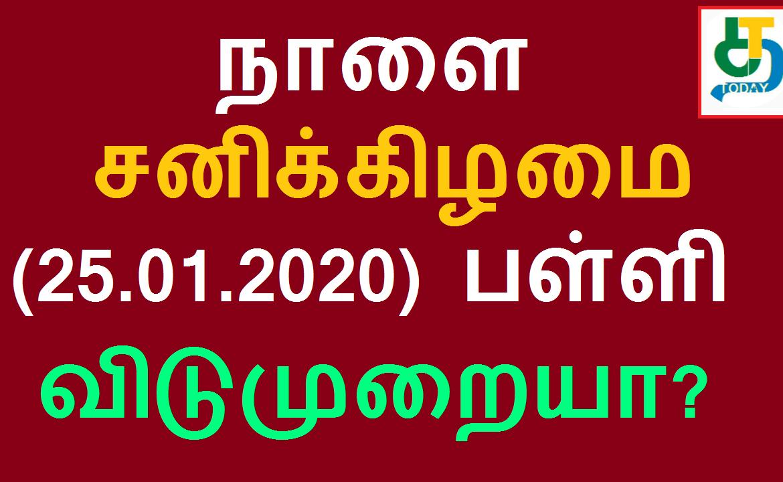 நாளை சனிக்கிழமை(25.01.2020) பள்ளி விடுமுறையா