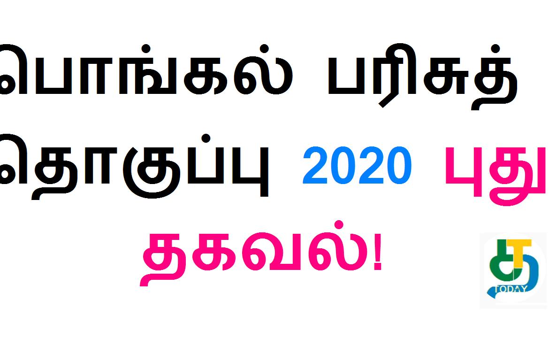 பொங்கல் பரிசுத் தொகுப்பு 2020 புது தகவல்!