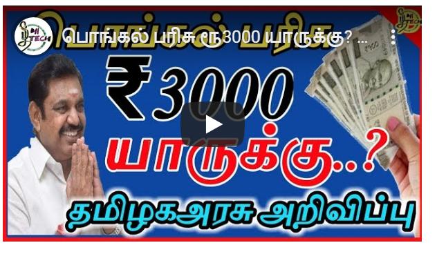 பொங்கல் பரிசு ரூ3000 யாருக்கு