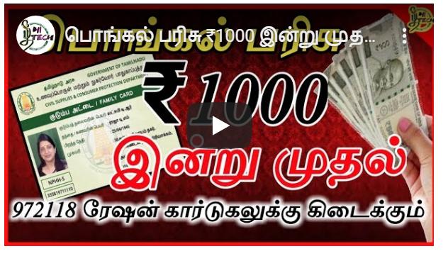 பொங்கல் பரிசு ₹1000 இன்று முதல் ரேஷன் கடைகளில் கிடைக்கும்
