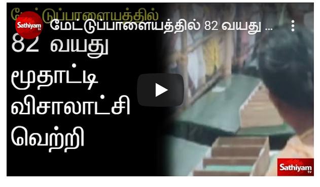 மேட்டுப்பாளையத்தில் 82 வயது மூதாட்டி விசாலாட்சி வெற்றி