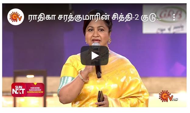 ராதிகா சரத்குமாரின் சித்தி-2 குடும்பம்