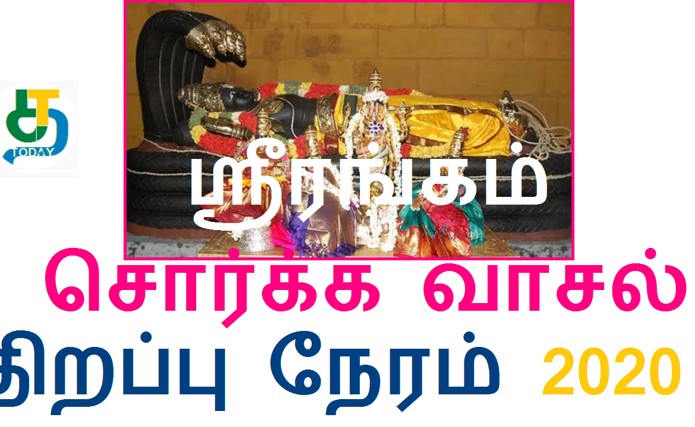 ஸ்ரீரங்கம் சொர்க்க வாசல் திறப்பு நேரம் 2020
