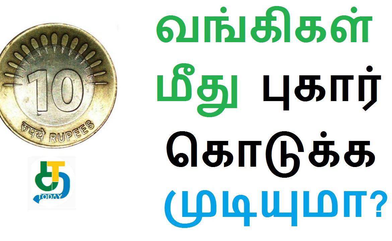 10 ரூபாய் நாணயங்களை வாங்க மறுக்கும் வங்கிகள்