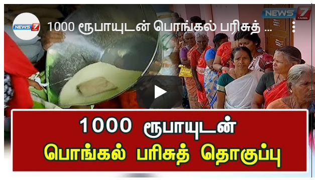 1000 ரூபாயுடன் பொங்கல் பரிசுத் தொகுப்பு