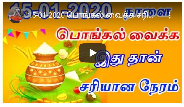 15-01-2020 பொங்கல் வைக்க சரியான நேரம்
