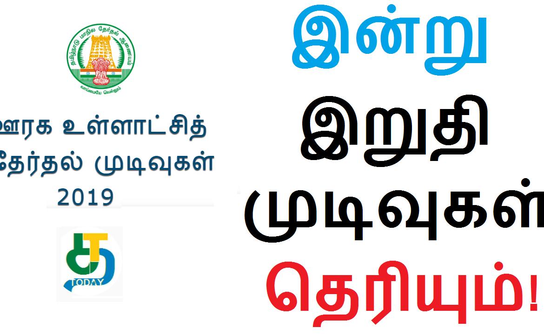 2019 ஊரக உள்ளாட்சித் தேர்தல்