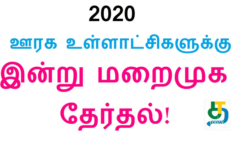 2020 ஊரக உள்ளாட்சிகளுக்கு இன்று மறைமுக தேர்தல்