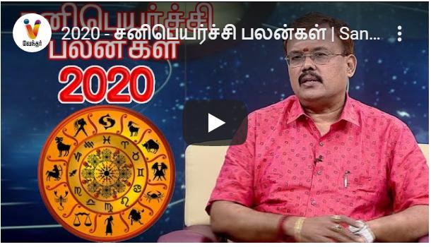 2020 - சனிபெயர்ச்சி பலன்கள்