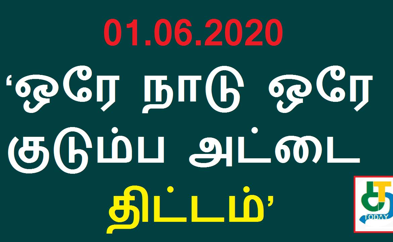 2020 ஜூன் 01 முதல் 'ஒரே நாடு ஒரே குடும்ப அட்டை திட்டம்