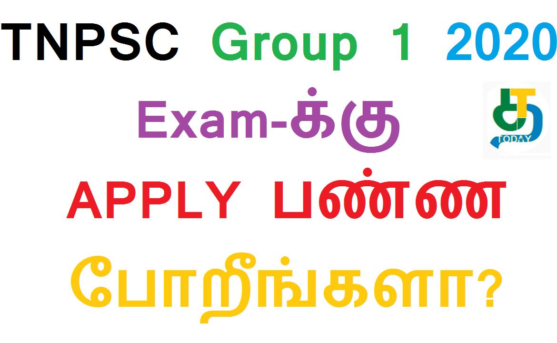 2020 டி.என்.பி.எஸ்.சி குரூப் 1 காலிப் பணியிடங்களுக்கான Exam