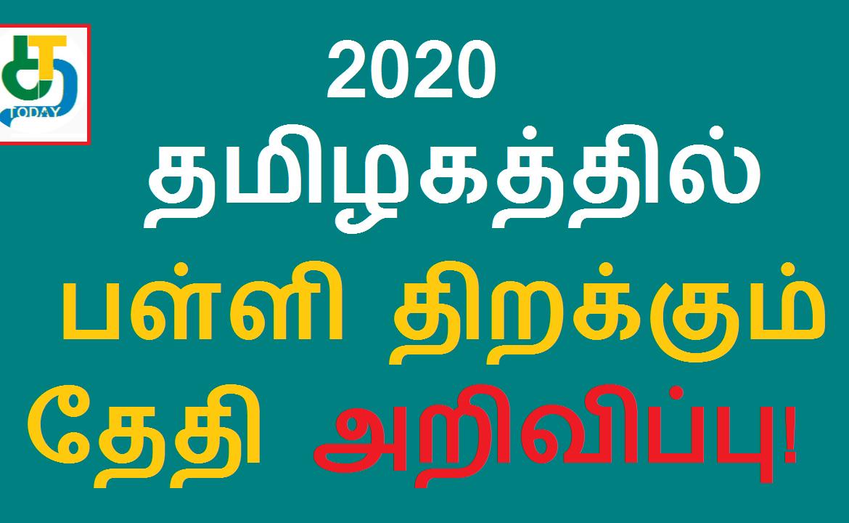 2020 தமிழகத்தில் பள்ளி திறக்கும் தேதி அறிவிப்பு