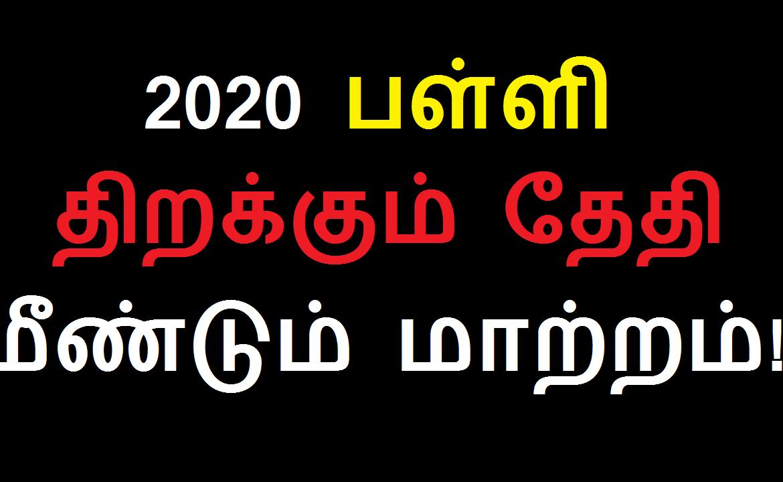 2020 தமிழகத்தில் பள்ளி திறக்கும் தேதி மீண்டும் மாற்றம்!
