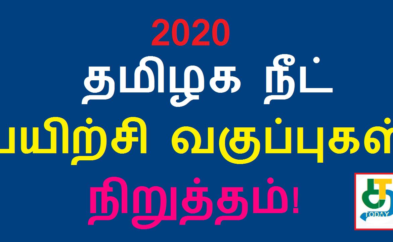 2020 தமிழக நீட் பயிற்சி வகுப்புகள் நிறுத்தம்!