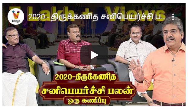 2020 - திருக்கணித சனிபெயர்ச்சி பலன் ஒரு அலசல்