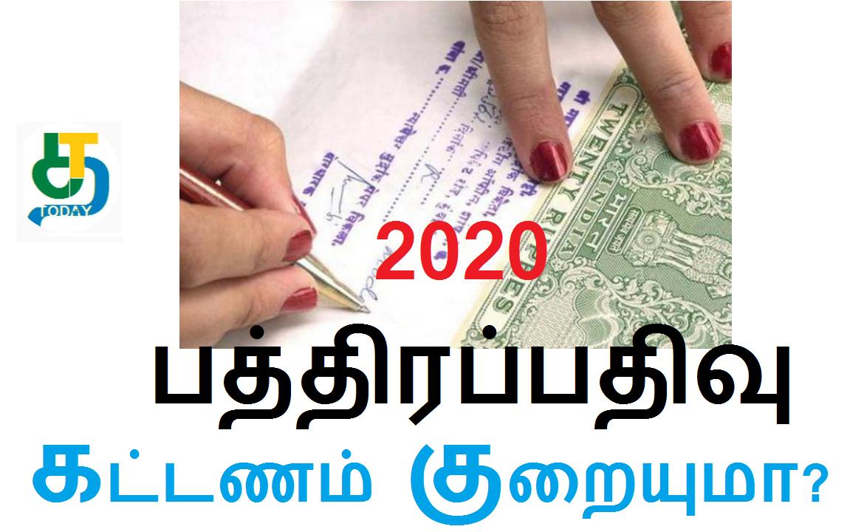 2020 பத்திரப்பதிவு கட்டணம் குறையுமா