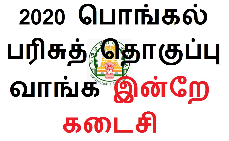 2020 பொங்கல் பரிசுத் தொகுப்பு வாங்க இன்றே கடைசி