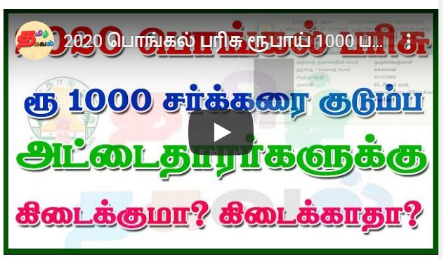 2020 பொங்கல் பரிசு ரூபாய் 1000 பணம் சர்க்கரை குடும்ப அட்டைதாரர்களுக்கு கிடைக்குமா