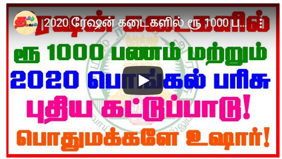 2020 ரேஷன் கடைகளில் ரூ 1000 பணம் பொங்கல் பரிசுக்கு புதிய கட்டுப்பாடு
