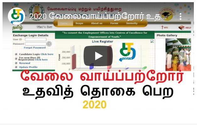 2020 வேலைவாய்ப்பற்றோர் உதவித் தொகை