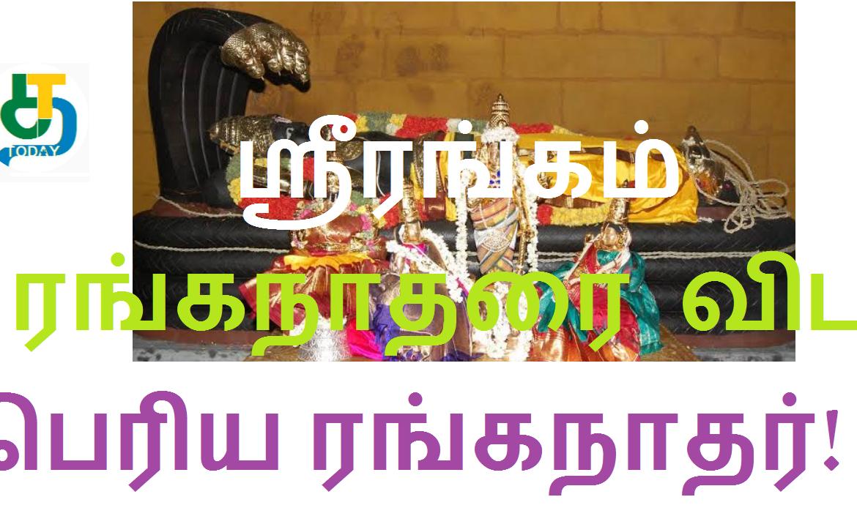 2020 வைகுண்ட ஏகாதசிஸ்ரீரங்கம் ரங்கநாதரை விட பெரிய ரங்கநாதர்