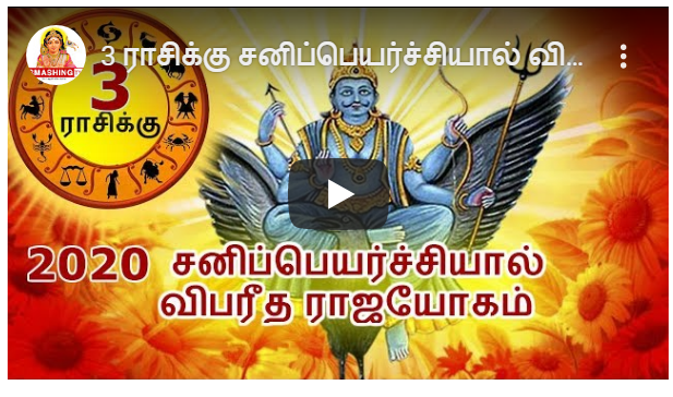 3 ராசிக்கு சனிப்பெயர்ச்சியால் விபரீத ராஜயோகம்