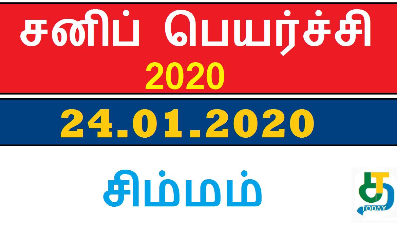 Sani Peyarchi 2020 - சிம்மம்