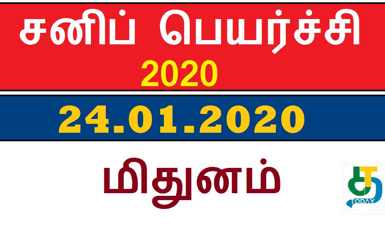 Sani Peyarchi 2020 - மிதுனம்