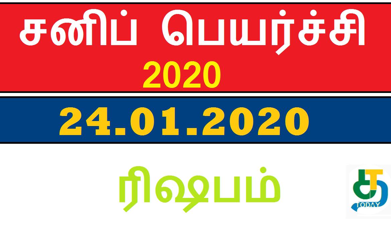 Sani Peyarchi 2020 - ரிஷபம்