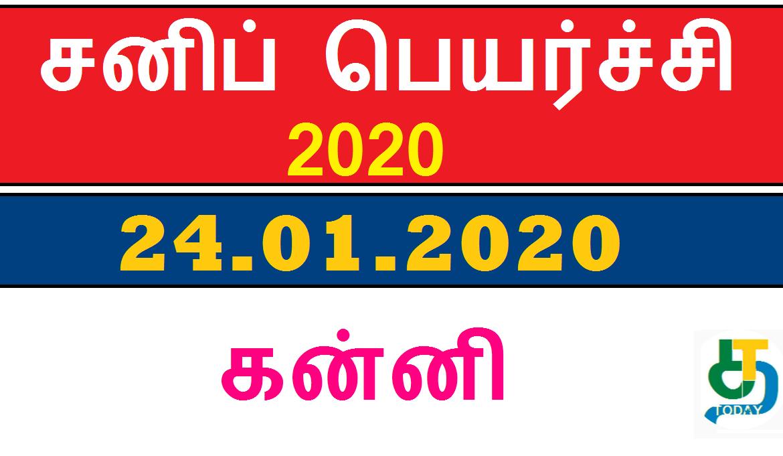 Sani Peyarchi 2020 KANNI