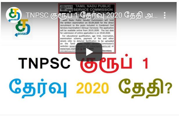 TNPSC குரூப் 1 தேர்வு 2020 தேதி அறிவிப்பு