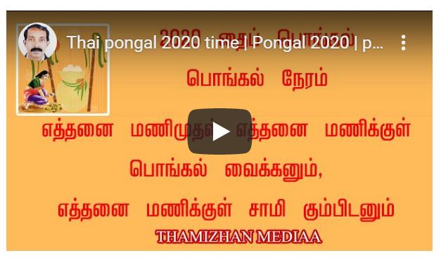 Thai pongal 2020 time Pongal 2020