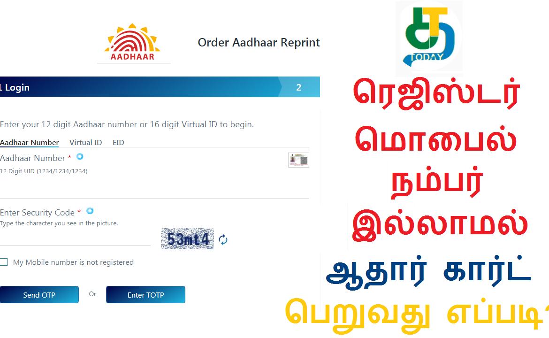 aadhaar reprint tamilnadu 2020