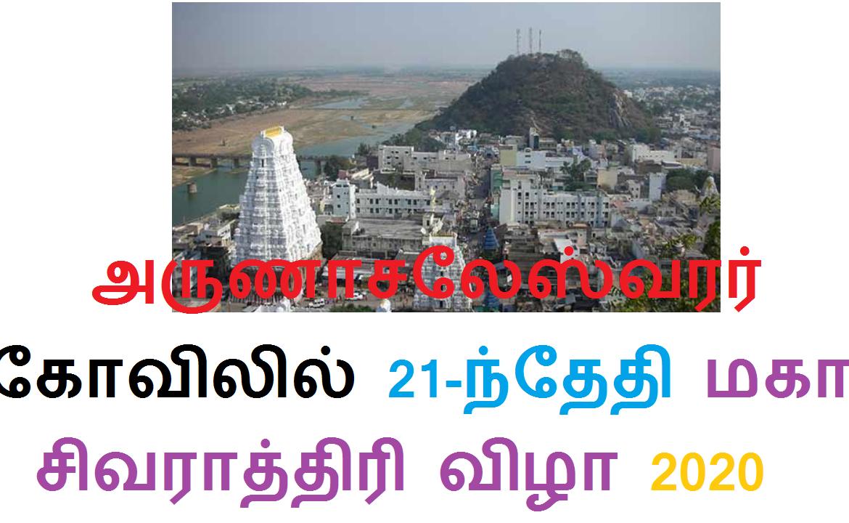 அருணாசலேஸ்வரர் கோவிலில் 21-ந்தேதி மகா சிவராத்திரி விழா