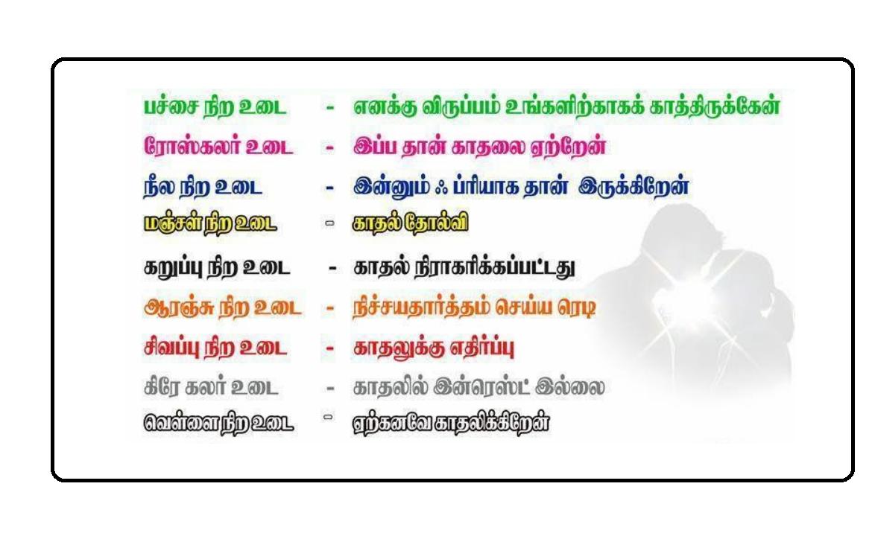காதலர் தினம் 2020 - என்ன கலர் ஷர்ட் போட்டா என்ன அர்த்தம்