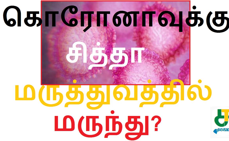 'கொரோனா'வுக்கு சித்தா மருத்துவத்தில் மருந்து